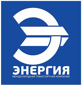 """ООО ТРАНСПОРТНАЯ КОМПАНИЯ """"ЭНЕРГИЯ"""""""