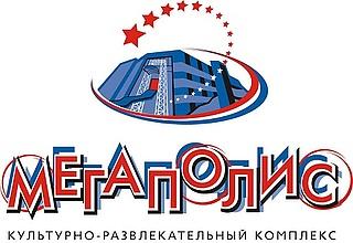"""Работа в компании Культурно-развлекательный комплекс """"Мегаполис"""" в Уфе"""