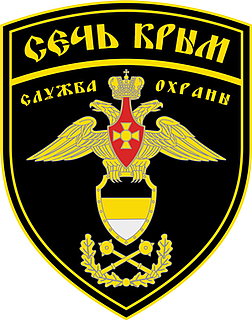 """ООО ЧОО """"СЕЧЬ КРЫМ"""""""