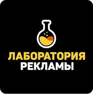 Работа в компании ИП Скуратов, Лаборатория рекламы в Оренбургской области