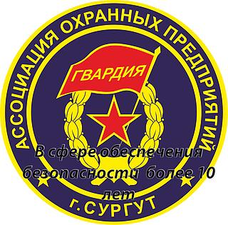 """Работа в компании АОП """"ГВАРДИЯ"""" в Новой Ляле"""