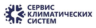 Работа в компании Сервис Климатических Систем в Санкт-Петербурге