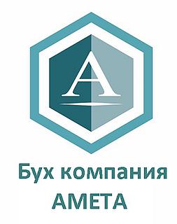 """Работа в компании Бухгалтерская компания """"АМЕТА"""" в Воронеже"""