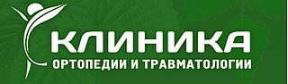 Работа в компании Клиника ортопедии и травматологии в Волгограде