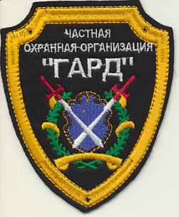 """Работа в компании Частная Охранная Организация """"Гард"""" в Уфе"""