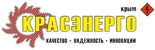 Красэнерго (Крым)