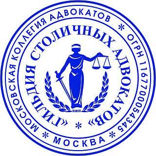 """Работа в компании МКА """"Гильдия Столичных Адвокатов"""" в Москве"""