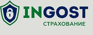 Работа в компании INGOST в Москве