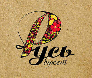 Работа в компании Петрова Татьяна Юрьевна в Протвино