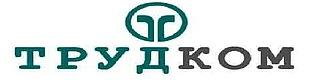 Работа в компании «Трудком» в Зеленогорске