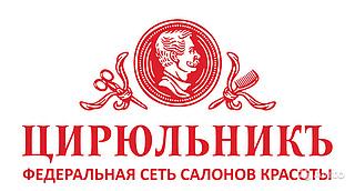 Работа в компании ЦирюльникЪ в Шлиссельбурге