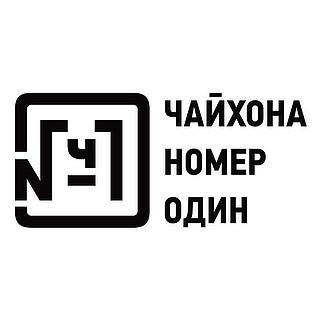 Работа в компании Чайхона №1 в Парке Горького в Москве