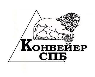 Работа в компании КОНВЕЙЕР СПБ в Гатчине