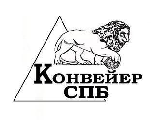 Работа в компании КОНВЕЙЕР СПБ в Колпино