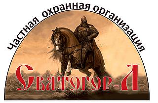 Работа в компании Святогор-Л в Московской области
