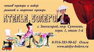 Работа в компании ИП Клименкова Ольга Викторовна в Москве