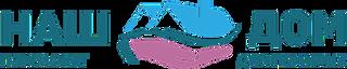 """Работа в компании Сеть центров для пожилых """"НАШ ДОМ"""" в Никольском"""