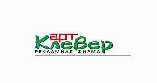 Работа в компании АРТ Клевер в Нижнем Новгороде