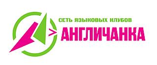 """Работа в компании Языковой клуб """"Англичанка"""" в Звенигороде"""