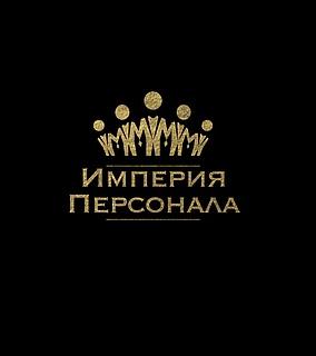 Работа в компании Империя Персонала в Московской области