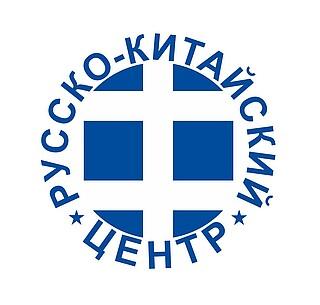 Работа в компании Центр русско-китайского гуманитарного сотрудничества и развития в Москве