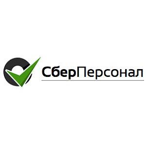 Работа в компании СберПерсонал в Щелково
