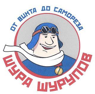 Работа в компании Шура Шурупов в Кирове