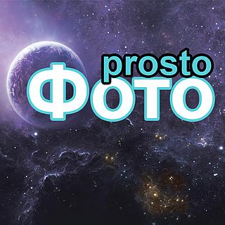 Работа в компании ProstoФото в Красноярске