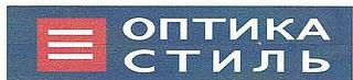 Работа в компании ОПТИКА СТИЛЬ в Москве