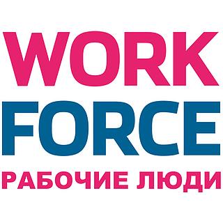 """Работа в компании ООО """"Вокфорс"""". Workforce - рабочие люди. в Зеленогорске"""