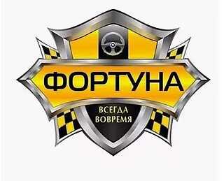 Работа в компании Служба «Фортуна» в Волгограде