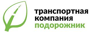 Работа в компании Транспортное Агентство Подорожник, ООО в Пересвете