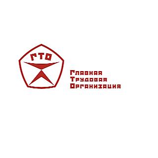 Работа в компании Главная Трудовая Организация в Астрахани