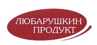 Работа в компании ЛЮБАРУШКИН ПРОДУКТ в Протвино