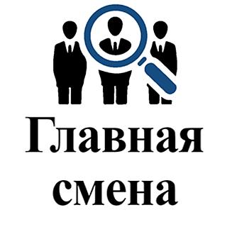 Работа в компании Главная Смена, ООО в Волосово