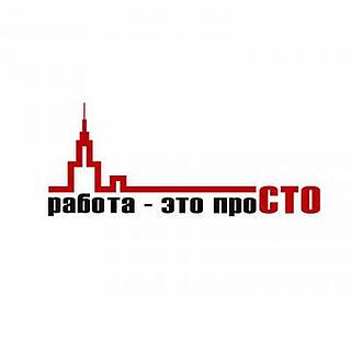 Работа в компании Работа - это проСТО в Рыбном