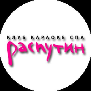 """Работа в компании Клуб/Караоке/SPA """"РАСПУТИН"""" в Протвино"""