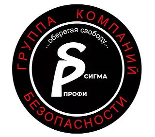 Работа в компании Сигма-Профи, ЧОП, ООО в Королеве