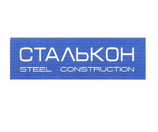 Работа в компании СТАЛЬКОН. ПСФ. ООО в Нефтегорске