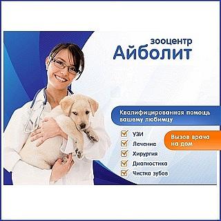 Работа в компании Ветеринарная клиника «Зооцентр-Айболит-Н» в Солнечногорске
