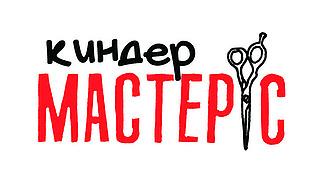 Работа в компании Мастерс Киндер в Томске