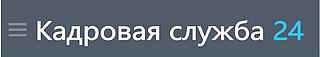 Работа в компании Кадровая Служба 24 в Гагарине