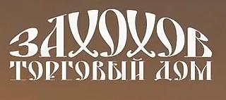 """Работа в компании Торговый Дом  """"ЗАХОХОВ"""" в Волгограде"""