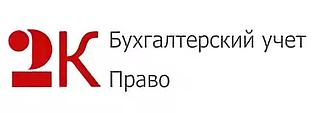 """Работа в компании ООО """"2К: Бухгалтерский учет и Право"""" в Санкт-Петербурге"""