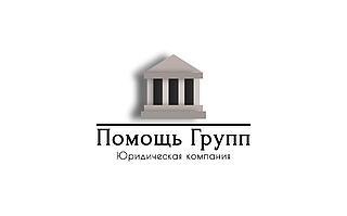 Работа в компании Помощь Групп в Москве