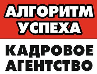 """Работа в компании Кадровое агентство """"Алгоритм успеха"""" в Питкярантском районе"""