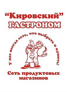"""Работа в компании ООО """"Киров-сити"""" в Кирове"""