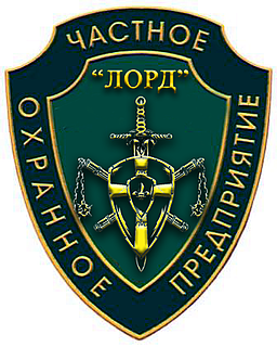 Работа в компании ЧОП ЛОРД в Лискинском районе