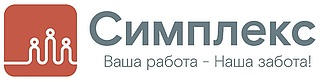 Работа в компании Симплекс в Боровичах