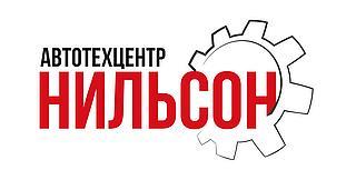 """Работа в компании Автотехцентр """"Нильсон"""" в Омске"""